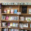 ヌエック(NWEC)貸出図書コーナー100