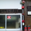 東鳴川町春日神社行事の民俗探訪2