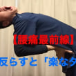 【36歳女性、医療従事者】生理時に辛くなる坐骨神経痛(埼玉県蓮田市在住)