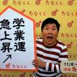 2017 11/6 ~ 11/ 12 の 開運たなくじ☆☆☆