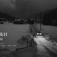 岐阜での写真展