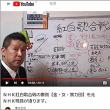 「NHK紅白」の「黒い裏側!」 芸能人紅白出演 ~ NHKは職員接待と言う事で「金とセックス要員を要求!」、更には「相撲放送」と「ヤクザ」との関係!。
