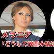 朝鮮人、張本勲(チャン・フン)を日本人落合が黙らせた