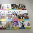 小林市商店連合会 平成29年クーポン付カレンダー12月分のご紹介
