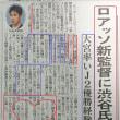 ロアッソ熊本新監督就任