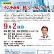 幸福実現党 総務会セミナー「今こそ急務!核シェルター。」のご案内   9月2日(土)  核シェルターの普及率がアメリカが82%、韓国のソウル市はなんと300%であるのに対し、日本はわずか0.02%