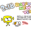 新年挨拶~♪