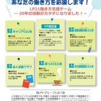 12月「資格試験対策クラブ」