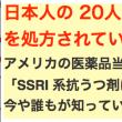 日本人の20人に一人がうつ病薬患者である【日本人の50人に一人が麻薬患者であること】
