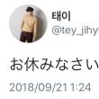 0921   テイ   Twitter