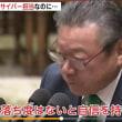 桜田大臣「自分でPC打たない」 サイバー担当なのに...衆議院内閣委員会 / FNNプライムニュース