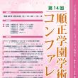 第14回順正学園学術交流コンファレンス