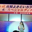 """本日25日(土)! ポイントUp""""5倍"""" in「南国市 アンジェブラン」にて@西寅"""