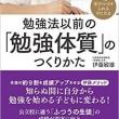 【個別指導塾】勉強のやり方・教え方コンサルタント(依頼受付中!)