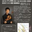 東條太河ヴァイオリン・コンサートのご案内