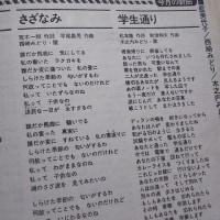 太田裕美の「青春のしおり」と木之内みどりの「学生通り」