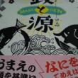 読書25(政と源)