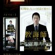 11/7(水) 映画『教誨師』