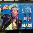 8月20日(日)のつぶやき:山田孝之 超絶マーロクール MARO(電車ドアステッカー広告)