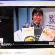 北丹沢の麓の小さな店~菊芋うどんがラジオ・テレビで紹介されています。    菊芋の高城商店