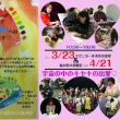 21日(土)まほうの癒し箱~レインボーフェスタ