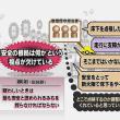「どこまで解明? 新幹線の台車亀裂」  /  NHK(時論公論)