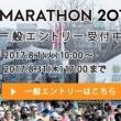 3度目の「東京マラソン」エントリー!