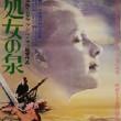 「旅の友・シネマ編」 (3)  『処女の泉』
