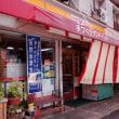 したうねの手作りサンドイッチ (呉市仁方)
