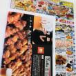 こうち生協さん こうち版リプレ7月4回号 本日より注文受付です
