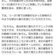 柴崎岳10月3日