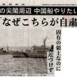 【尖閣】国有化後5年間、中国公船の止まらぬエスカレーション 産経新聞を参考