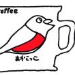 あけましておめでとうございます 石井珈琲店