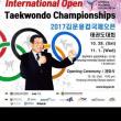 『2017キム・ウンヨンカップ国際テコンドー選手権大会』