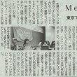 #akahata Mee Too 日本でも/東京でシンポ 性暴力なくす声を・・・今日の赤旗記事