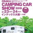 ≪~出展します~OSAKA CAMPING CAR SHOW 2019≫