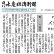 """ロシア・オホーツク海ズワイ資源増加 またがり資源も""""安定"""" 日刊水産経済新聞"""