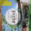 八ヶ岳高原バスツアー