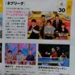 ٩(๑ˆOˆ๑)۶👏🎊💕4/30  ジェジュン「スカッとジャパン」スタジオゲスト出演!!ひふみんも出演!!