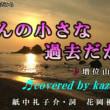 ♬・ほんの小さな過去だから/増位山太志郎//kazu宮本