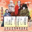平成30年(2018)1月 新橋演舞場「初春歌舞伎公演」