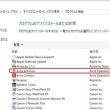 不調になったアンチウイルスソフト Avira Free 、一旦アンインストールし、最新バージョンをインストールしたら正常になりました。