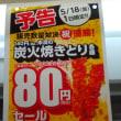 炭火焼き鳥80円セール