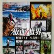 「仮面ライダー写真展」宮城県で開催中