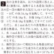 法政大学・化学 2