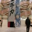 -2017-  岐阜県芸術文化会議  芸術祭のご案内
