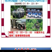 2018☆ブルーインパルスJr.、イオン佐沼で演技します