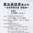 古今亭菊之丞独演会@紀尾井小ホール(2018.8.26.)