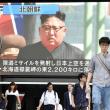 日刊ゲンダイは北朝鮮の脅威を感じていないようで