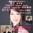 【公開系出演】「さずきディナーショー」のお知らせ